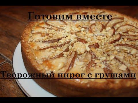 Творожный пирог с грушами и орешками