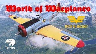 World of Warplanes - 5 лет в небе!