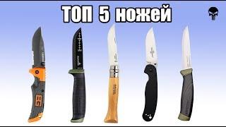 Топ 5 лучших ножей для туризма и походов(, 2018-08-03T15:00:01.000Z)