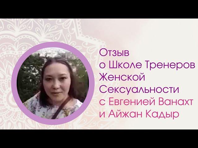 Видео отзыв о Школе Тренеров Женской Сексуальности и Женских Практик.