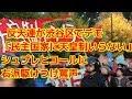 反天連が渋谷区でデモ「民主国家に天皇制いらない」シュプレヒコールに右派駆けつけ罵声