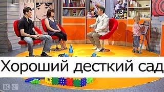 Хороший детский сад - Школа доктора Комаровского