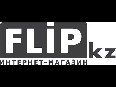 Посылочка с сайта интернет-магазина Flip.kz