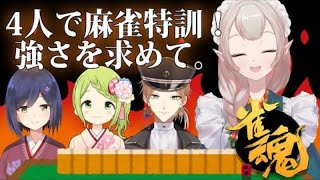 【雀魂】麻雀春のお手合わせ祭り【にじさんじ/える】