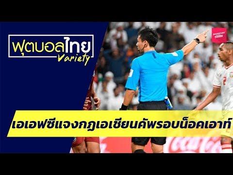 เอเอฟซีแจงกฏเอเชียนคัพรอบน็อคเอาท์ | ฟุตบอลไทยวาไรตี้LIVE 16.01.62