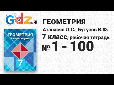 № 1-100 - Геометрия 7 класс Атанасян рабочая тетрадь