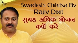 सूबह अधिक भोजन क्यों करे - Why To Have Heavy Meal In The Morning | Rajiv Dixit