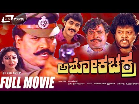 Ashoka Chakra- ಅಶೋಕ ಚಕ್ರ|Kannada Full HD Movie| FEAT. Tiger