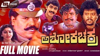Ashoka Chakra- ಅಶೋಕ ಚಕ್ರ|Kannada Full HD Movie| FEAT. Tiger Prabhakar, Shashikumar, Sudharani
