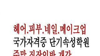 자격증의 메카 동인천미용학원