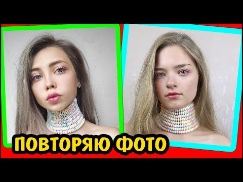ПОВТОРЯЮ ФОТО БЛОГЕРОВ Елена Шейдлина Маша Вэй и Катя Клэп ФОТОГРАФИИ ВИДЕОБЛОГЕРОВ