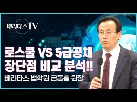로스쿨 VS 5급공채 장단점 비교 분석!!_베리타스 법학원 금동흠 원장