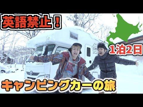 【負けたら全額負担】英語禁止で北海道キャンピングカー1泊2日の旅!!