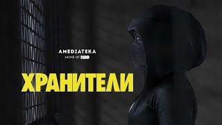 Хранители | Watchmen | Трейлер