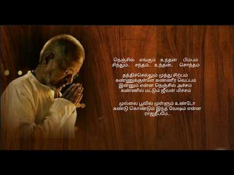 Sangeetha Jaathi Mullai - சங்கீத ஜாதி முல்லை - தமிழ் HD வரிகளில் (Tamil HD Lyrics)