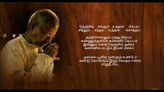 Gambar cover Sangeetha Jaathi Mullai - சங்கீத ஜாதி முல்லை - தமிழ் HD வரிகளில் (Tamil HD Lyrics)