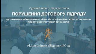 Смотреть видео Стягнення заборгованості в судовому порядку