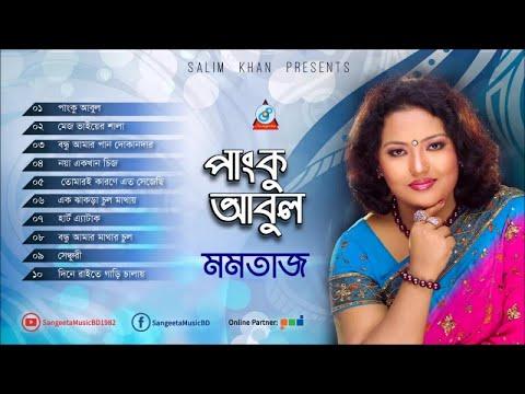 Momtaz - Pangku Abul | New Bangla Music 2017 | Sangeeta