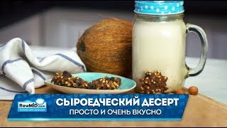 Рецепт печенья как в детстве | Меню сыроеда