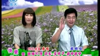 蘇錦煌老師採訪唐飛 超暴笑內容一定要看(重新上傳)