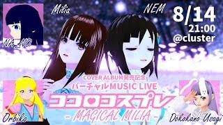 【LIVE】VR音楽ライブ「ココロコスプレ MAGICAL MILIA」 @cluster