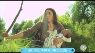 Запретная любовь Российская мелодрама 2015 Анонс