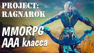 В ожидании Project: Ragnarok. MMORPG AAA класса на Android и iOS. Обзор и геймплей.