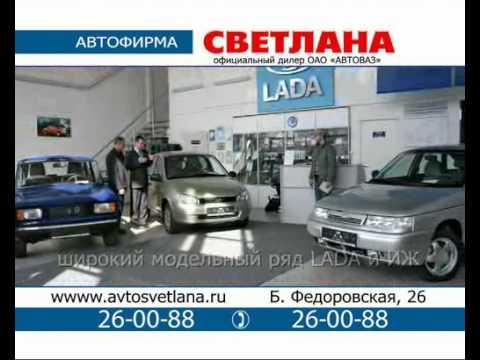 """Автофирма """"Светлана"""" - 15 лет успешной работы! (2010г)"""