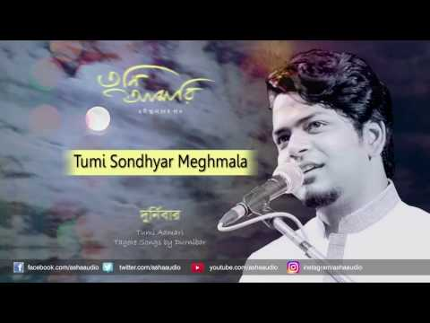 Tumi Sondhyar Meghmala | Full Audio Song | Durnibar | Tumi Aamari | Rabindrasangeet