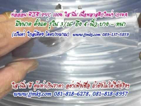ท่อพลาสติก พีวีซี PVC 100% ใสๆ นิ่มๆ บาง-หนา พลาสติกใหม่ๆ เกรดA 1