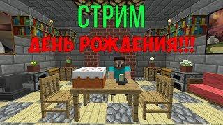 Стрим ВЕБ КАМЕРА День рождения профессионала Жека МАЙНКРАФТ