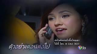 แรงเงา-ตอนต่อไป-ep-20-22-04-62-ch3thailand