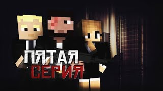 "Minecraft сериал ""Последний Удар: ВТОРОЙ СЕЗОН"" - 5 серия (Minecraft Machinima)"