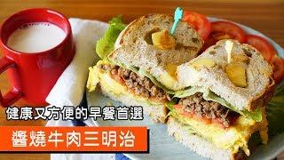 醬燒牛肉三明治 健康又方便的早餐首選 090  Sandwich With Beef Slices And Sauce