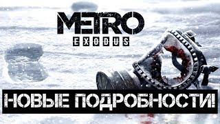 Metro Exodus - Новые Подробности
