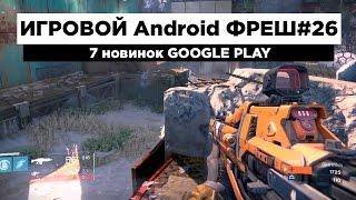 Игровой Android ФРЕШ #26 ТОП 7 новых игр Xenowerk, UNKILLED и др.