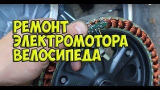 Elektr motor velosiped /zalida sensor o'rniga ta'mirlash/handmade