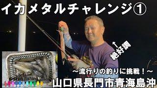 今回はあか~ん和雄と天羽生君がイカメタルにチャレンジしてくれました。 最近メチャクチャ流行ってますよね! 私はイカだけもらいました(笑) eleven fishing school 出演者 ...
