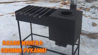 Сделал МАНГАЛ С ПЕЧЬЮ ДЛЯ КАЗАНА