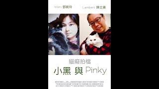 小黑與Pinky  陳立業 X 鄧婉玲