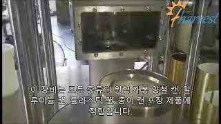반자동 진공 질소 캔 시밍 머신,깡통을 위한 진공 질소…