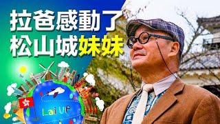 【日本好心人】遇見好心的日本妹妹!松山城 看紅葉 -《拉住爸爸去旅行 - 四國》Ep.17