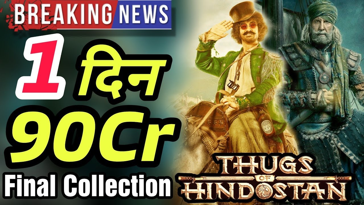 thugs of hindustan 1st day collection