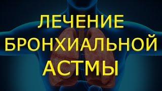 Лечение бронхита народными средствами, средствами народной медицины, в домашних условиях