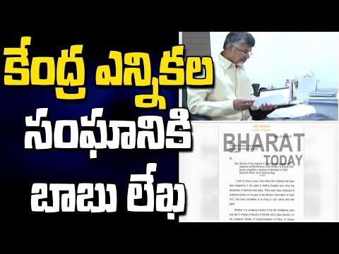 AP CM Chandrababu Naidu  Notice To CEC || Bharat Today