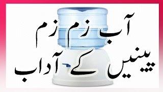 Aab e Zamzam Peenay Ki Dua  || Aab e Zam Zam Kaise Peena Chahiye