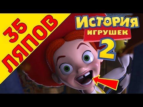 Все Ляпы История игрушек 2 - Народный КиноЛяп