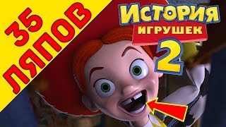 Всі Ляпи Історія іграшок 2 - Народний КиноЛяп