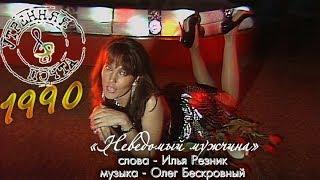 Азиза - Неведомый мужчина / Музыкальная программа «Утренняя почта. Я и ты» (1990)