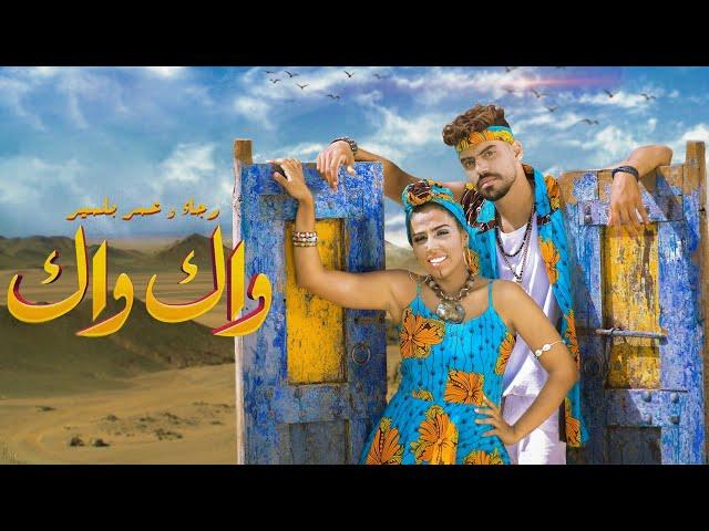 #WAK_WAK - Rajaa belmir et Omar belmir (EXCLUSIVE Music Video) | رجاء بلمير و عمر بلمير - واك واك